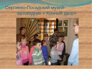 Сергиево-Посадский музей- заповедник « Конный двор»