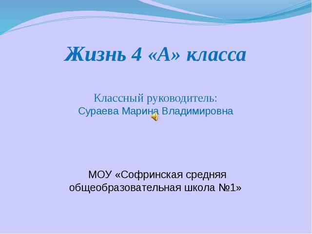Жизнь 4 «А» класса Классный руководитель: Сураева Марина Владимировна МОУ «С...