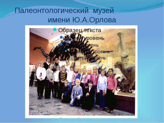 Палеонтологический музей имени Ю.А.Орлова