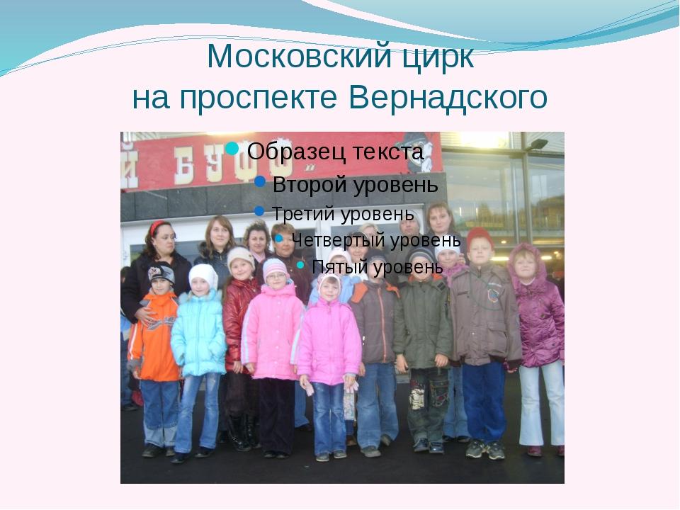 Московский цирк на проспекте Вернадского