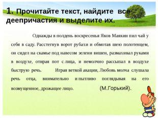1. Прочитайте текст, найдите все деепричастия и выделите их. Однаждывпол
