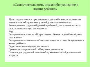 «Самостоятельность и самообслуживание в жизни ребёнка» Цель: педагогическое