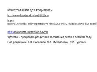 КОНСУЛЬТАЦИИ ДЛЯ РОДИТЕЛЕЙ htp://www.detskiysad.ru/trud/362.htm http://nsport