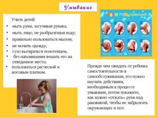 Учите детей: мыть руки, засучивая рукава; мыть лицо, не разбрызгивая воду; п