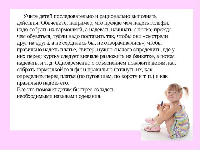 Учите детей последовательно и рационально выполнять действия. Объясните, нап...