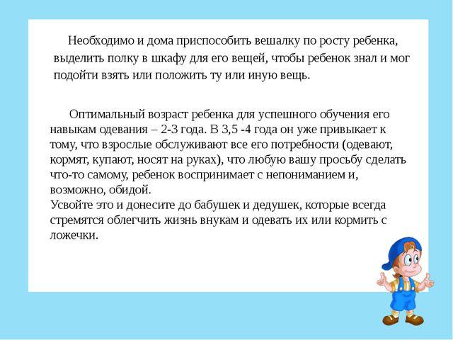 Оптимальный возраст ребенка для успешного обучения его навыкам одевания – 2-...