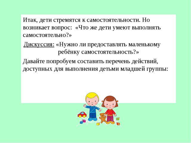 Итак, дети стремятся к самостоятельности. Но возникает вопрос: «Что же дети у...