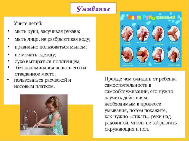 Учите детей: мыть руки, засучивая рукава; мыть лицо, не разбрызгивая воду; п...