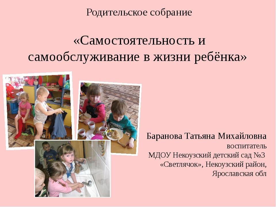 Родительское собрание «Самостоятельность и самообслуживание в жизни ребёнка»...