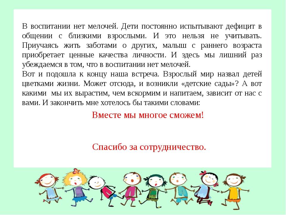 В воспитании нет мелочей. Дети постоянно испытывают дефицит в общении с близ...