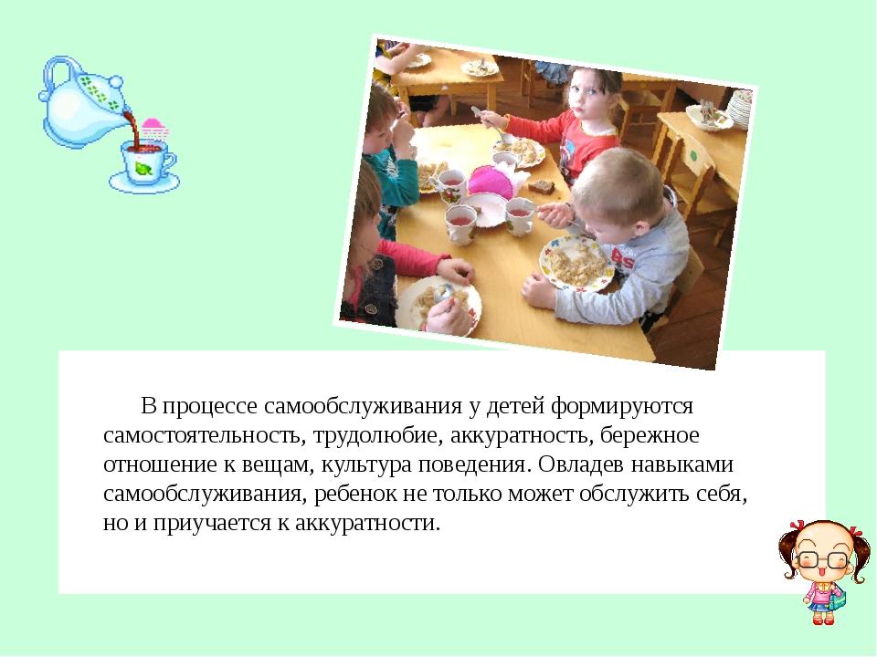 В процессе самообслуживания у детей формируются самостоятельность, трудолюби...