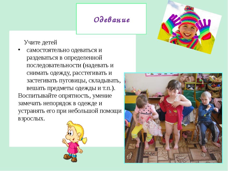 Одевание Учите детей самостоятельно одеваться и раздеваться в определенной п...