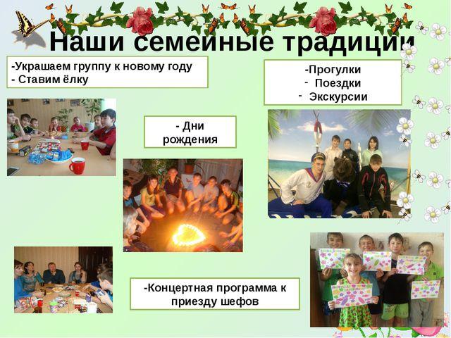 Наши семейные традиции -Украшаем группу к новому году - Ставим ёлку -Прогулки...