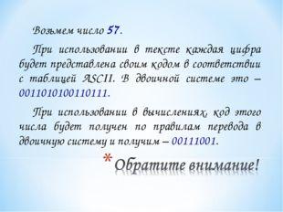 Возьмем число 57. При использовании в тексте каждая цифра будет представлена