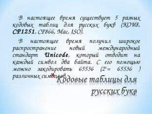 В настоящее время существует 5 разных кодовых таблиц для русских букв (КОИ8,