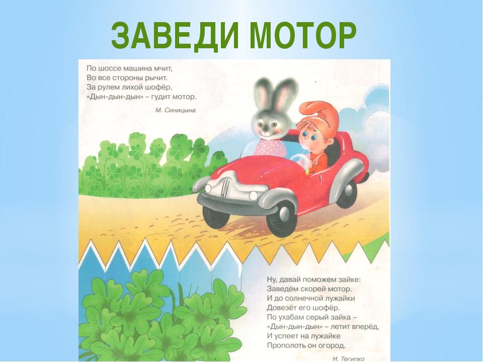 ЗАВЕДИ МОТОР