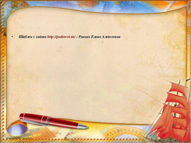Шаблон с сайта http://pedsovet.su/ - Ранько Елена Алексеевна