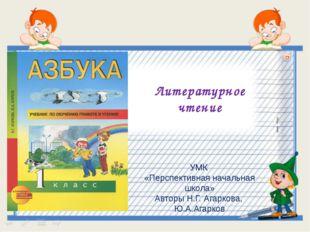 Литературное чтение УМК «Перспективная начальная школа» Авторы Н.Г. Агаркова