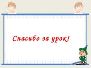 Сайт http://pedsovet.su/ Спасибо за урок!
