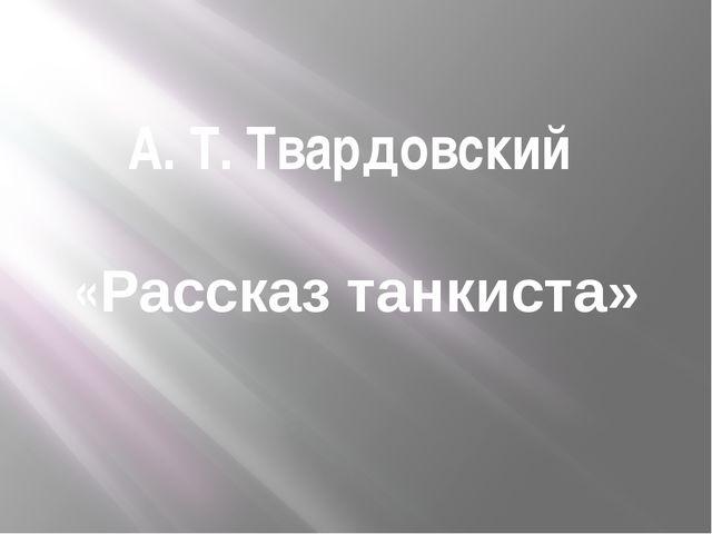 А. Т. Твардовский «Рассказ танкиста»