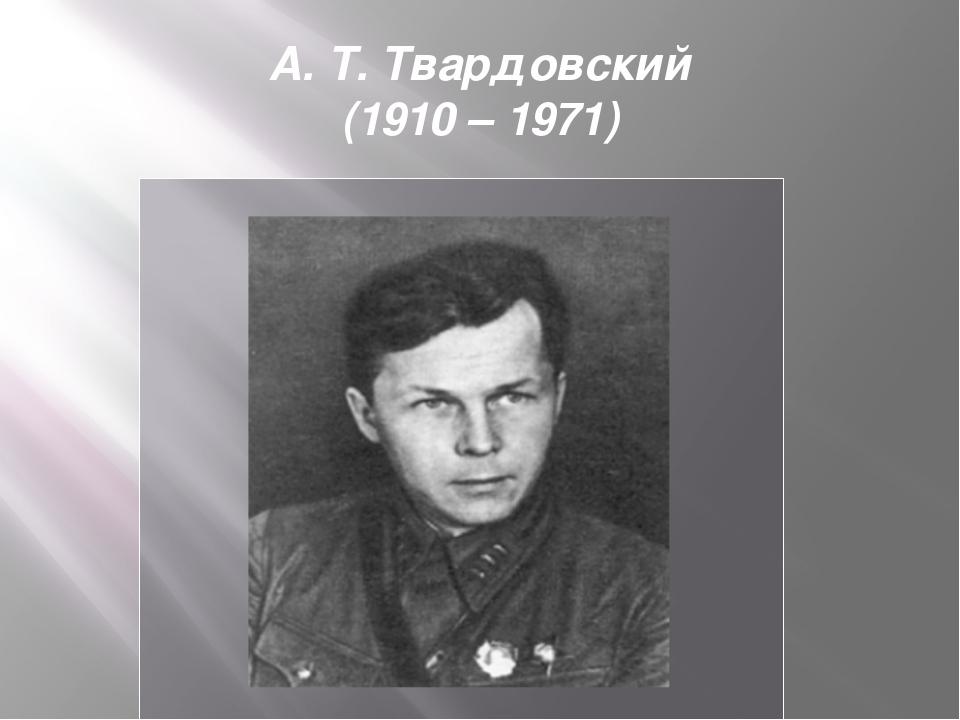 А. Т. Твардовский (1910 – 1971)