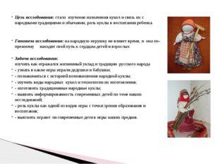 Цель исследования: стало  изучение назначения кукол и связь их с народными тр