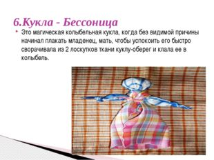 6.Кукла - Бессоница Это магическая колыбельная кукла, когда без видимой прич