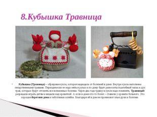 8.Кубышка Травница Кубышка (Травница) – обрядовая кукла, которая защищала от