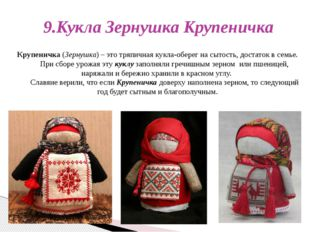 9.Кукла Зернушка Крупеничка