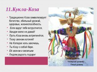 11.Кукла-Коза