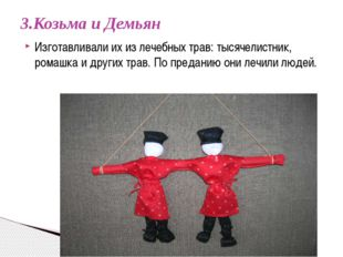 3.Козьма и Демьян  Изготавливали их из лечебных трав: тысячелистник, ромашка