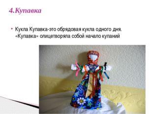 4.Купавка  Кукла Купавка-это обрядовая кукла одного дня. «Купавка» олицетвор