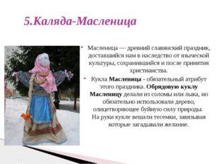 5.Каляда-Масленица Масленица — древний славянский праздник, доставшийся нам