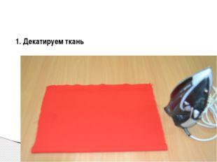 1. Декатируем ткань