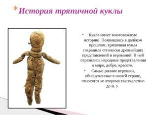 Кукла имеет многовековую историю. Появившись в далёком прошлом, тряпичная кук