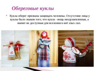 Обереговые куклы  Кукла-оберег призвана защищать человека. Отсутствие лица у