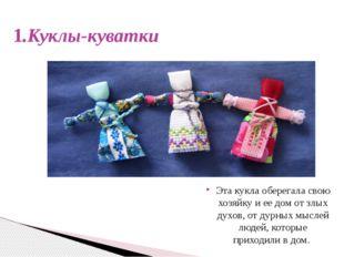 1.Куклы-куватки Эта кукла оберегала свою хозяйку и ее дом от злых духов, от
