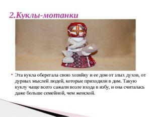 2.Куклы-мотанки Эта кукла оберегала свою хозяйку и ее дом от злых духов, от