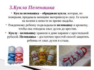3.Кукла Пеленашка Кукла пеленашка – обрядовая кукла, которая, по поверьям, п