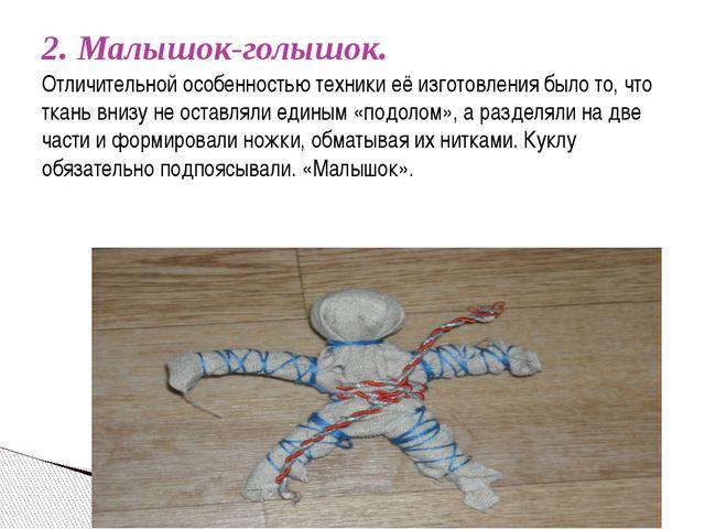 2. Малышок-голышок.  Отличительной особенностью техники её изготовления было...