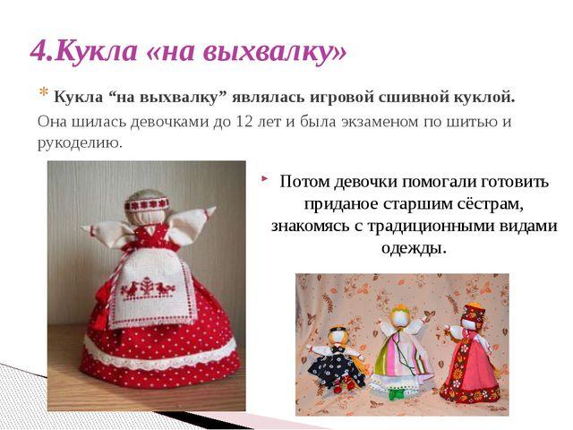 4.Кукла «на выхвалку» Потом девочки помогали готовить приданое старшим сёстр...