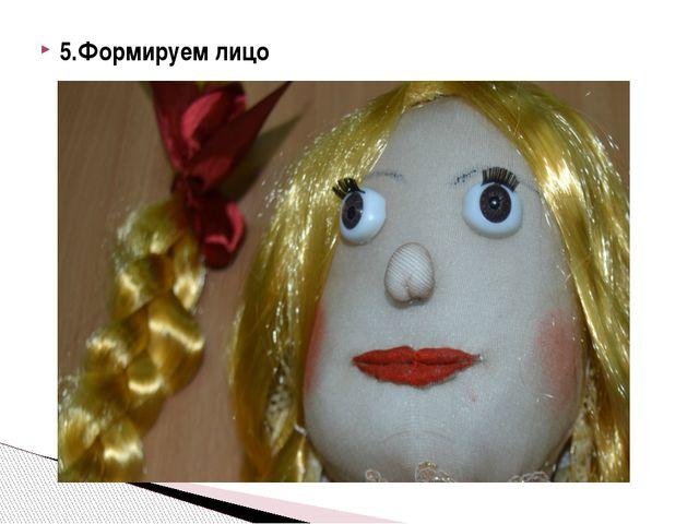 5.Формируем лицо 5.Формируем лицо