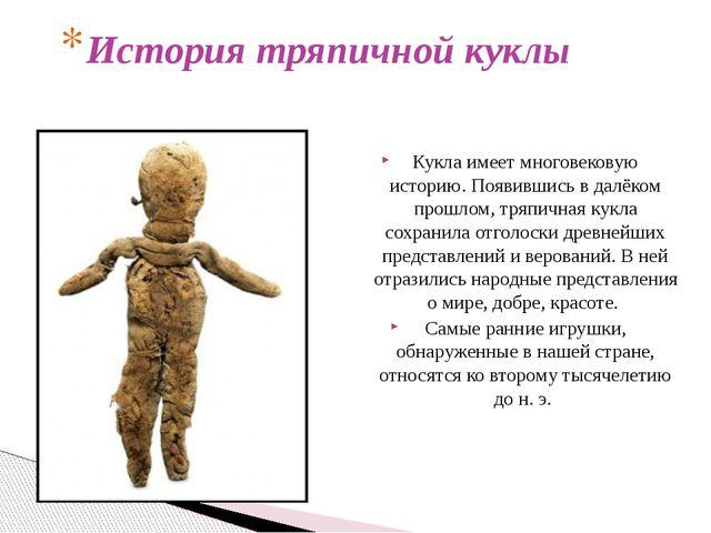 Кукла имеет многовековую историю. Появившись в далёком прошлом, тряпичная кук...