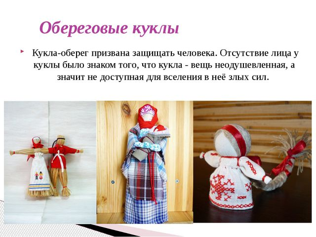 Обереговые куклы  Кукла-оберег призвана защищать человека. Отсутствие лица у...