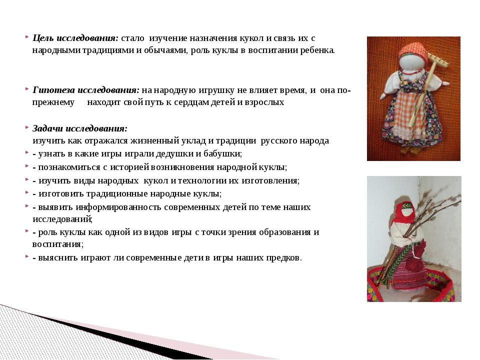 Цель исследования: стало  изучение назначения кукол и связь их с народными тр...