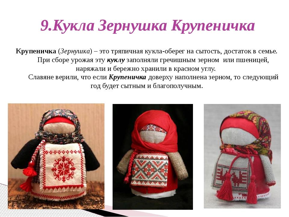 Значение куклы своими руками
