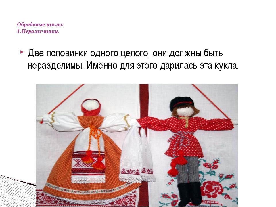 Обрядовая кукла своими руками неразлучники