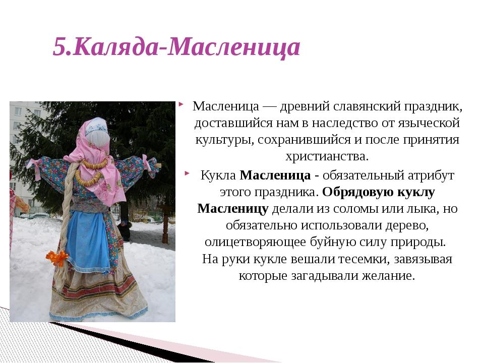 5.Каляда-Масленица Масленица — древний славянский праздник, доставшийся нам...