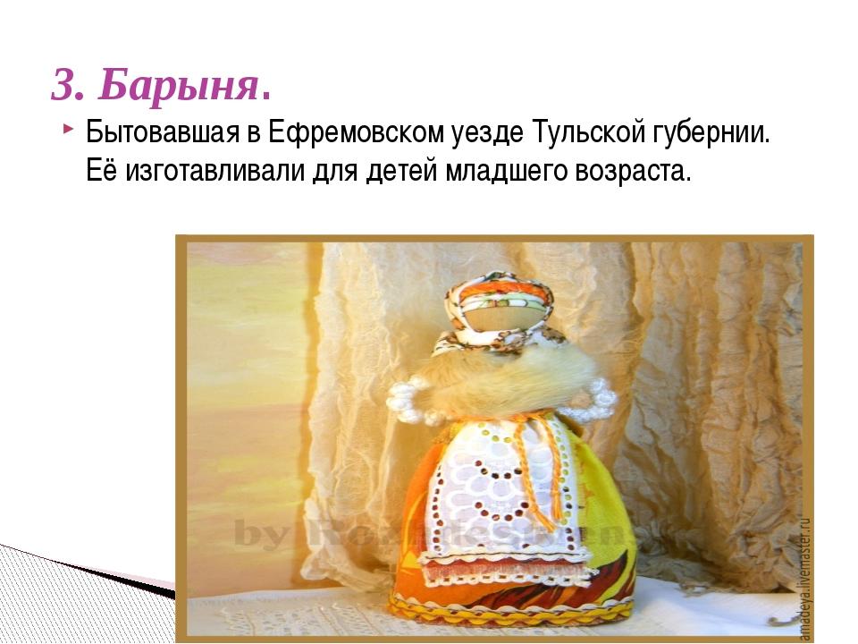 3. Барыня. Бытовавшая в Ефремовском уезде Тульской губернии. Её изготавливал...