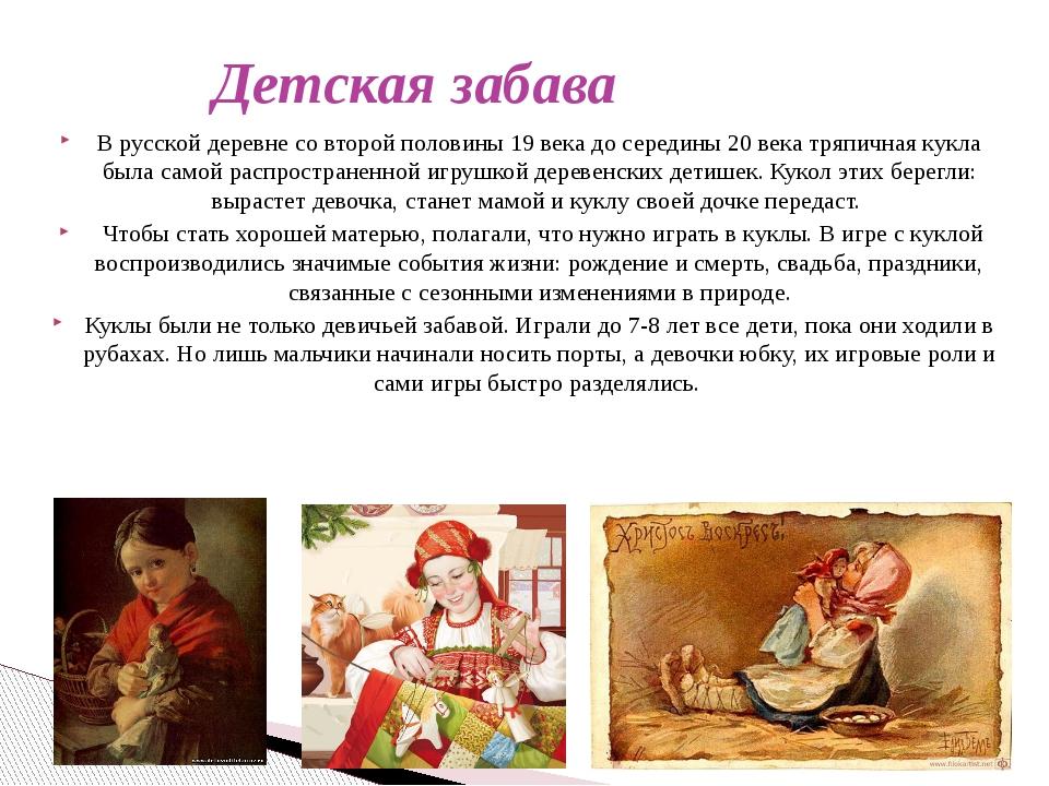 Детская забава В русской деревне со второй половины 19 века до середины 20 в...